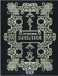 Толковая библия в 12ти томах